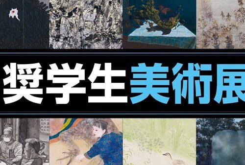 佐藤国際文化育英財団『第30回奨学生美術展』協賛賞受賞のお知らせ