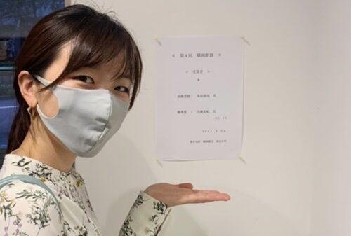 『第4回 耀画廊賞』優秀賞 受賞